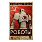 """Comrades of Steel"""